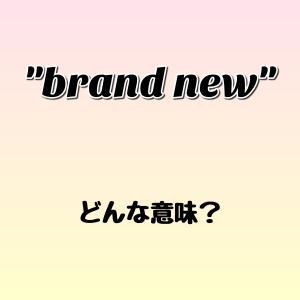 """""""brand new"""" ってどんな意味? ゼロから英語を学ぼう!!"""