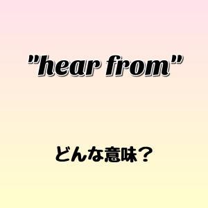 """hear from"" ってどんな意味? ゼロから英語を学ぼう!!"