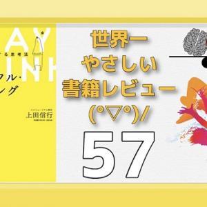 【書評】おすすめ本第57弾!「プレイフル・シンキング/上田信行」【世界一やさしい書籍レビュー】