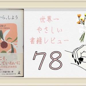 【書評】おすすめ本第78弾!「面倒だから、しよう/渡辺和子」【世界一やさしい書籍レビュー】