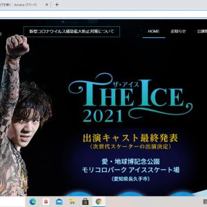 THE ICE 2021 初演行きました