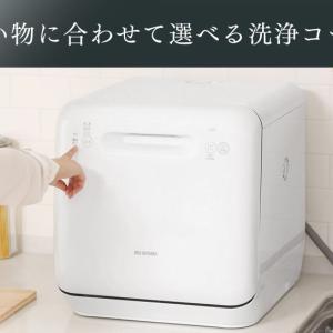 アイリスオーヤマ食器洗い機(ISHT-5000-W)は、おしゃれで工事不要。除菌&乾燥もバッチリ