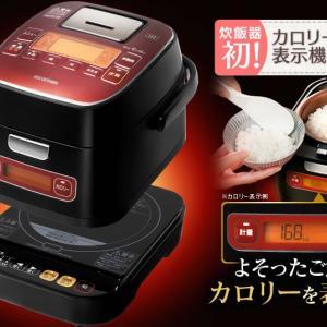 アイリスオーヤマ炊飯器の評判は?KRC-ID30-R銘柄量り炊きをご紹介