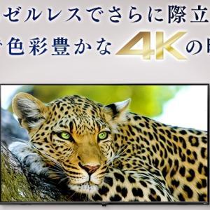 アイリスオーヤマ テレビLUCA(LT-65B628VC)の評判は?