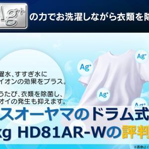 アイリスオーヤマのドラム式洗濯機 8.0kg HD81AR-Wの評判は?