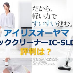 アイリスオーヤマ 極細軽量スティッククリーナーIC-SLDCP5の評判は?