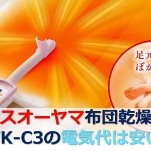 アイリスオーヤマ 布団乾燥機カラリエFK-C3の電気代は安いの?