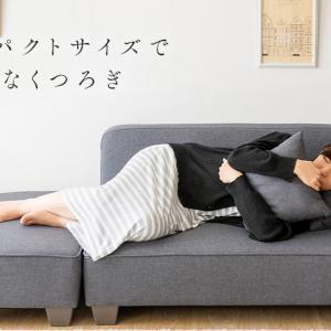 アイリスオーヤマのローソファは安いしおしゃれ。【おすすめソファをご紹介】