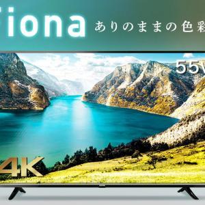 【55ub10p】アイリスオーヤマのテレビFionaとは?口コミや評判・品質