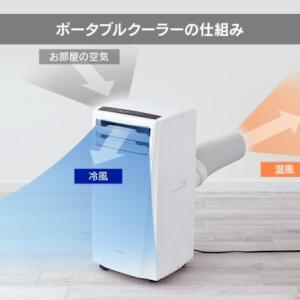 アイリスオーヤマのポータブルクーラー【口コミや評判は?】IPC-221N