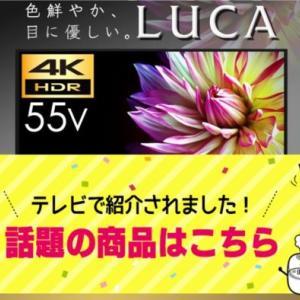 アイリスオーヤマ【テレビCM放映中!】おすすめ電化製品はこれ!