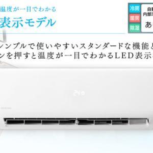 【ヤフーショッピング】アイリスオーヤマの格安エアコン(工事費込み)おすすめラインナップ2020