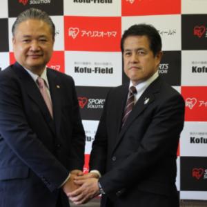 アイリスオーヤマとコウフ・フィールド【業務提携基本契約を締結】