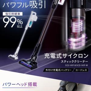 【口コミや評判】新発売!アイリスオーヤマの充電式サイクロンスティッククリーナーSCD-141P。その性能や機能性は?