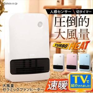 【口コミや評判】アイリスオーヤマの人感センサー付き大風量セラミックファンヒーター KJCH-12TDの性能、JCH-12TDとの違いは?