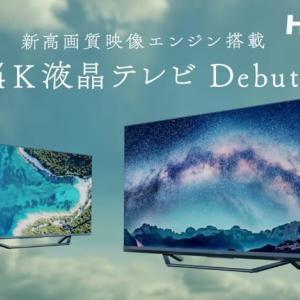 【U8FとU7Fの違い】Hisense(ハイセンス)4Kチューナー内蔵テレビどちらがいいの?