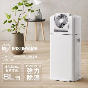 【口コミや使い方】アイリスオーヤマのサーキュレーター衣類乾燥除湿機8L IJDC-K80 デシカント式とは?