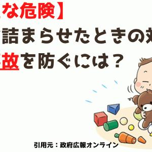 【身近な危険】子供がのどに食べ物を詰まらせたときの対処法。窒息事故を防ぐには?