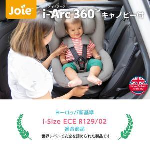 joie(ジョイー)Arc360°のチャイルドシートをおすすめ【口コミや安全性は?】