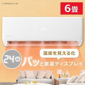【2020年最新版】アイリスオーヤマの暖房エアコンおすすめモデルはコレ