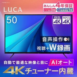 【新発売】アイリスオーヤマAI機能音声操作対応4Kチューナー内蔵液晶テレビその性能は?