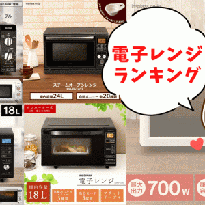 【口コミや評判】アイリスオーヤマの電子レンジ人気ランキングベスト5