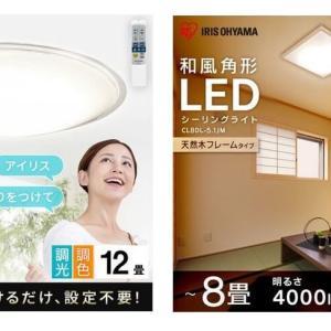 アイリスオーヤマの照明を厳選比較【部屋に合う照明の選び方】