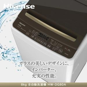 ハイセンスの洗濯機【口コミや評判】8kg全自動洗濯機HW-DG80Aは壊れやすくないの?故障の心配は?