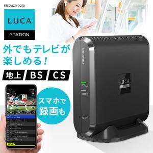 アイリスオーヤマのLUCAステーションIST-BAUL201【ワイヤレステレビチューナーとは?】