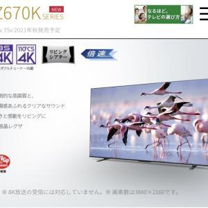 東芝REGZAの4K液晶テレビ【口コミや評判】タイムシフトマシンとは?