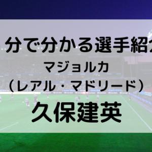 [5分で分かる選手紹介]レアル・マドリードへの移籍を果たした日本の宝 「久保建英」ってどんな選手?[経歴・プレースタイル]