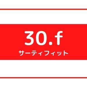 こちらが30.f(サーティフィット)の口コミ、他社との違いです