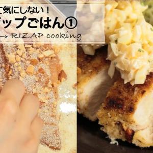 RIZAP秘伝ダイエットレシピ「チキン南蛮」☆カロリーなんて気にしない|CCHANNELレシピ