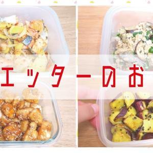 簡単!時短!ダイエッターのお弁当のおかず!【ダイエットレシピ】
