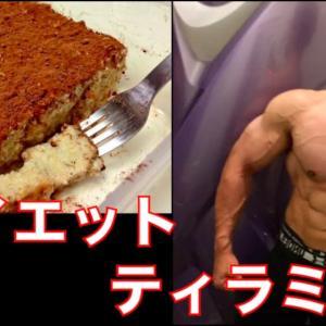 減量食が楽しめるダイエットティラミスの作り方やレシピ