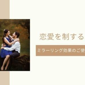 恋愛におけるミラーリング効果は諸刃の剣!上手に使いこなして相手の好意を鷲掴み!