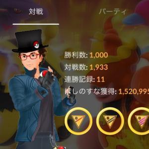 ポケモンGO  1000勝達成