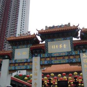 香港&マカオ1-1嗇色園黄大仙廟(Sik Sik Yuen Wong Tai Sin Temple)【過去編】