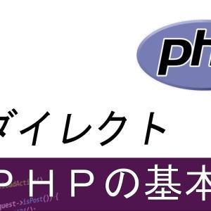 リダイレクト処理(phpの基本[オブジェクト指向])