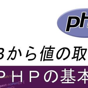 データベースから値の取得(phpの基本[オブジェクト指向])