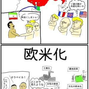 アメリカとイランの関係が悪い理由を歴史をふまえてまとめてみた