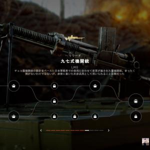 バトルフィールド5battlefieldv bf5 太平洋の戦い リワード 九七式機関銃LMG (2019年12月26日~1月2日)タイド・オブ・ウォー第9週 食らわせろ!EA origin pc版 DICE