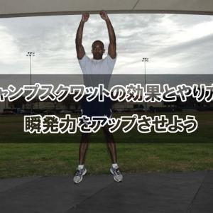 身体能力向上トレーニング ジャンプ力、瞬発力をつけるジャンプスクワットの効果