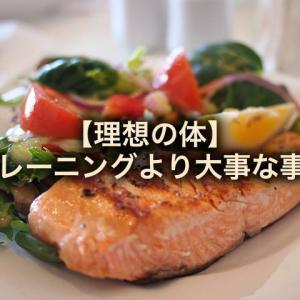 筋トレの効果を上げるには食事やプロテインのタイミングが重要