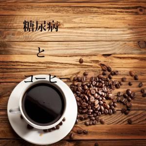 コーヒーを飲んで糖尿病を予防になる
