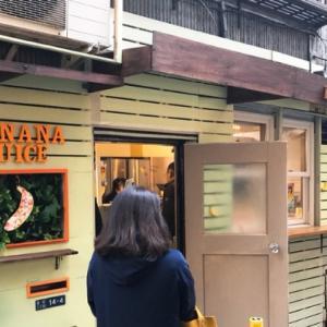 市販にない濃厚バナナジュースの世界 エリア別東京のおすすめバナナジュース専門店