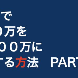 10万円投資 1年で100万円にする方法1
