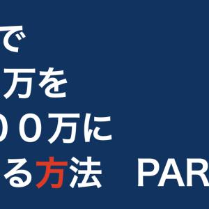 10万円投資 1年で100万円にする方法2