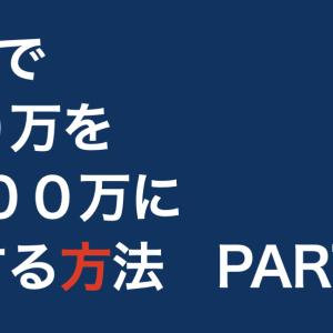 10万円投資 1年で100万円にする方法3