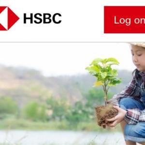 HSBC復配決定しました!